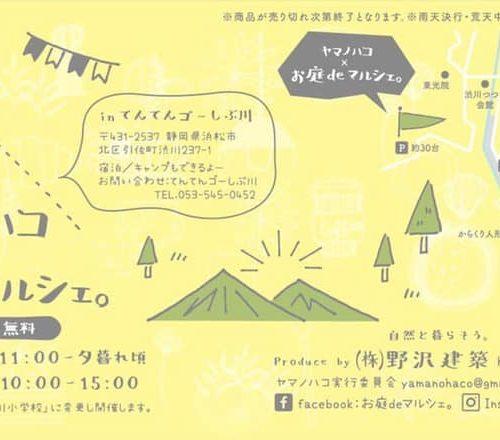 ヤマハコ×お庭 de マルシェ