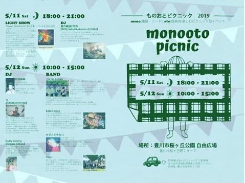 mono-oto picnic
