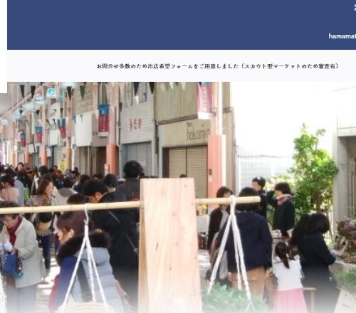 浜松サザンクロスほしの市 ナイトマーケット