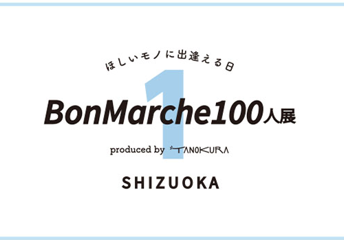 BonMarche100人展in静岡 浜松