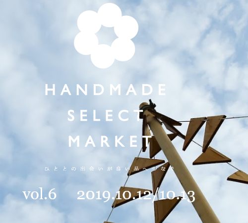 hand made select market 岡崎