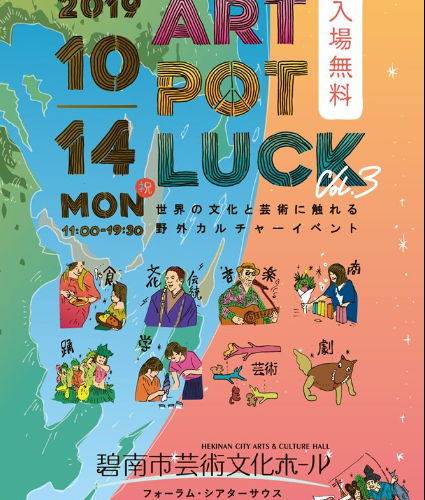 Art pot luck 2019 碧南