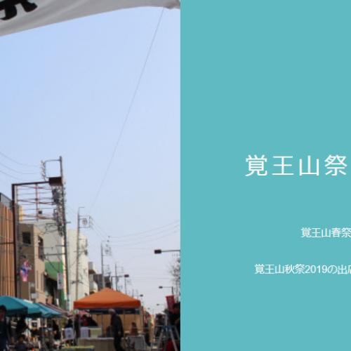 覚王山秋祭2019