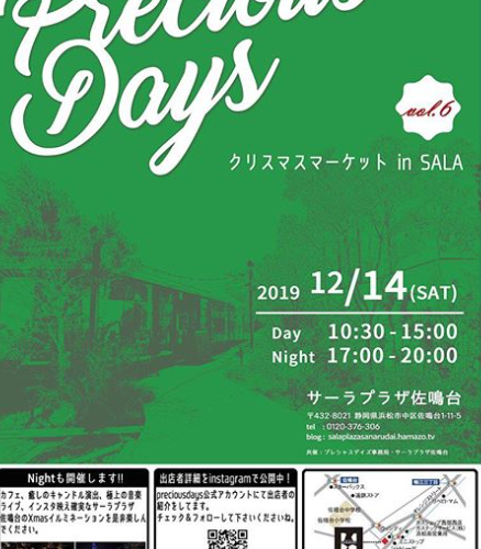 precious days christmas market 浜松