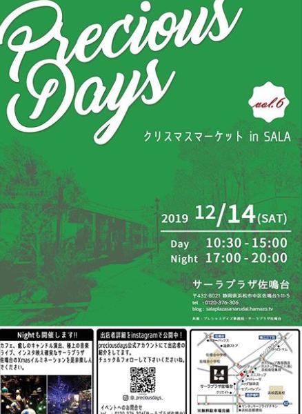 precious days christmas market 浜松