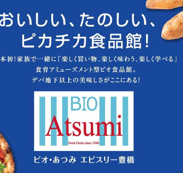 bio atsumi