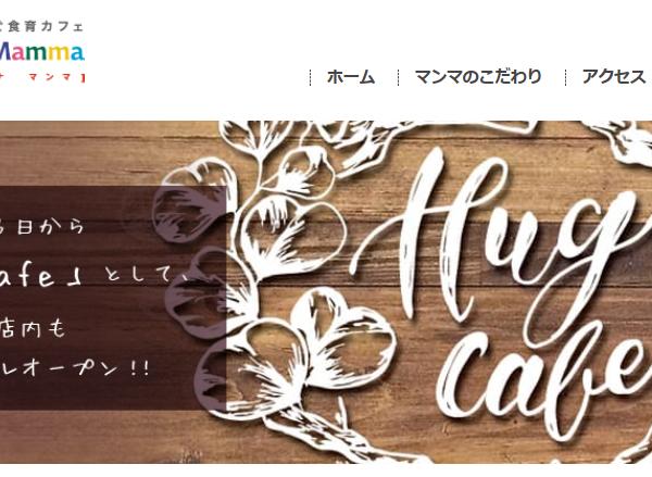 Hug-cafe 岡崎