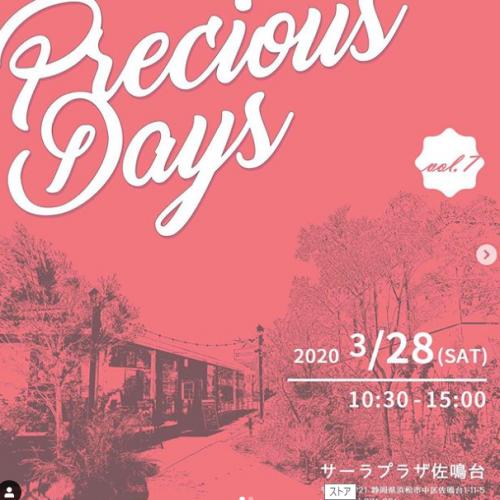 precious days 浜松サーラ佐鳴台 中止