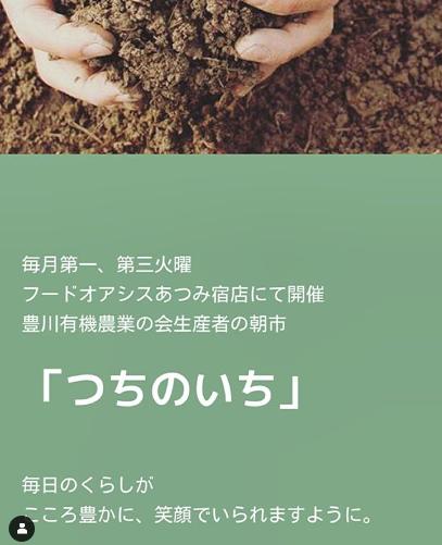 アツミ 豊川宿店